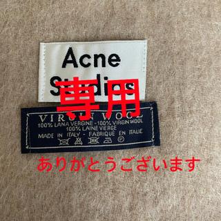 アクネ(ACNE)の【専用⠀】アクネストゥディオス マフラー(マフラー/ショール)