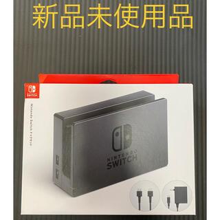 ニンテンドースイッチ(Nintendo Switch)の【新品】Nintendo Switch  ニンテンドースイッチ 純正ドックセット(その他)