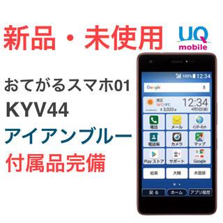 キョウセラ(京セラ)の新品未使用 おてがるスマホ01 アイアンブルー KYV44 KYOCERA(スマートフォン本体)
