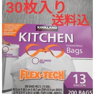 コストコ(コストコ)の紐付きゴミ袋 costcoゴミ袋 ひも付きゴミ袋 カークランド(日用品/生活雑貨)