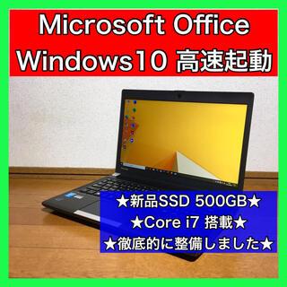 東芝 - ノートパソコン Windows10 本体 オフィス Office SSD i7