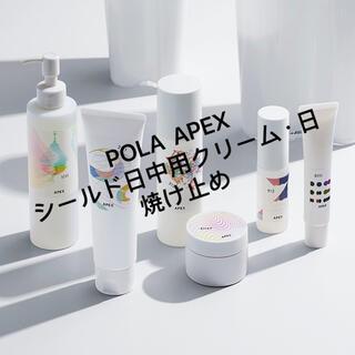 ポーラ(POLA)のPOLA APEX シールド45g日中用クリーム・日焼け止め(日焼け止め/サンオイル)
