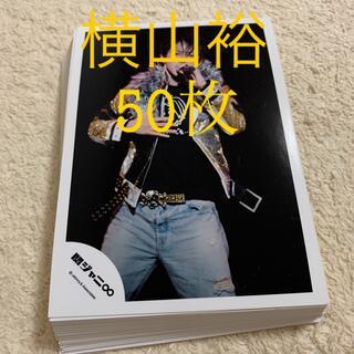 関ジャニ∞ - 関ジャニ∞ 横山裕 公式写真50枚