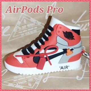 AirPods Pro ケース【スニーカー型 レッド】オシャレ 大人気 トレンド