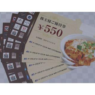 ラクマ便 アークランドサービス 株主優待券 6枚(レストラン/食事券)