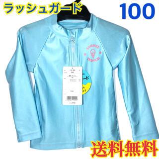 【新品】ニッキー キッズ ラッシュガード ブルー 水色 アイスクリーム 100(水着)
