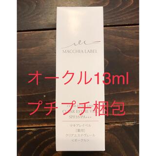 Macchia Label - マキアレイベル★薬用クリアエステヴェール★オークル ★13mL★