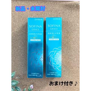 ソフィーナ(SOFINA)のソフィーナグレイス ✦ 高保湿UV乳液 美白 とてもしっとり日中乳液×2(乳液/ミルク)