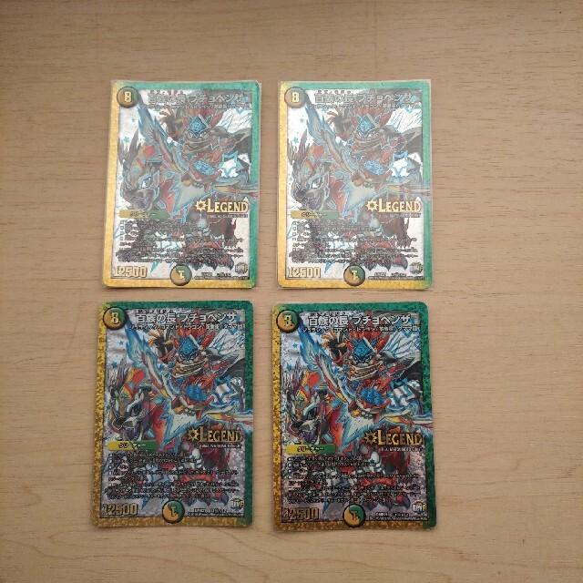 デュエルマスターズ(デュエルマスターズ)の百族の長プチョヘンザ エンタメ/ホビーのトレーディングカード(シングルカード)の商品写真