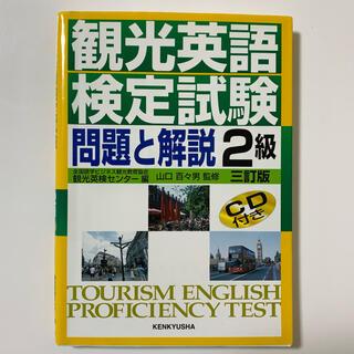 観光英語検定試験 問題と解説2級 3訂版
