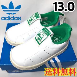 アディダス(adidas)の【新品】アディダス スタンスミス ベビー キッズ ホワイト グリーン 13.0(スニーカー)