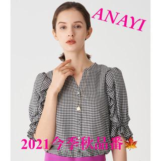 ANAYI - ANAYI 【2021年今季品】美品✨ラッフルフリルギンガムチェックブラウス36