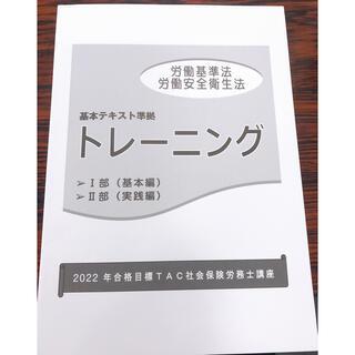 TAC出版 - 非売品 社労士2022問題集/TAC
