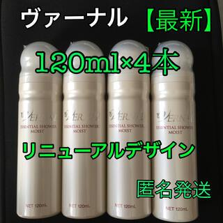 VERNAL - ヴァーナル  エッセンシャルシャワー モイスト 120ml×4本【新品未使用】