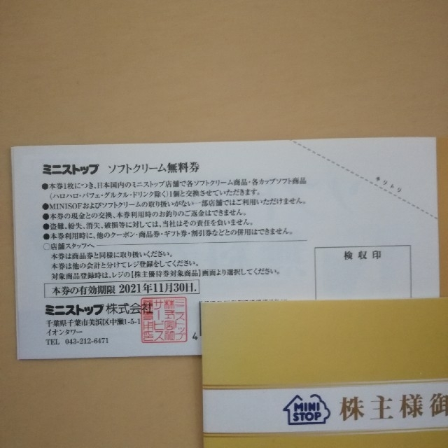 AEON(イオン)のミニストップ株主優待券 ソフトクリーム無料券 10枚  チケットの優待券/割引券(フード/ドリンク券)の商品写真