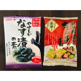 腸まで届く乳酸菌🌈キムチの素 お手軽なす漬けの素 2袋セット(漬物)
