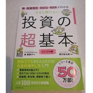 アサヒシンブンシュッパン(朝日新聞出版)のひとり様専用!! 今さら聞けない投資の超基本 株・投資信託・1DeCo(ビジネス/経済)