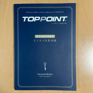 TOPPOINT  創刊30周年特別号 ビジネス名著30選(専門誌)