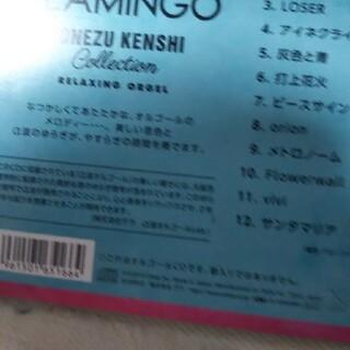Lemon・Flamingo~米津玄師コレクション(ヒーリング/ニューエイジ)