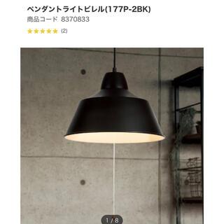ニトリ(ニトリ)のペンダントライトビレル(177P-2BK)(天井照明)