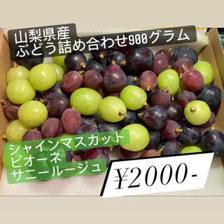 山梨県産 ぶどう詰め合わせ900g 以上(フルーツ)