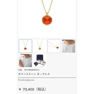 ヴァンドームアオヤマ(Vendome Aoyama)のヴァンドーム青山 K18 YG ガーネット ネックレス(ネックレス)
