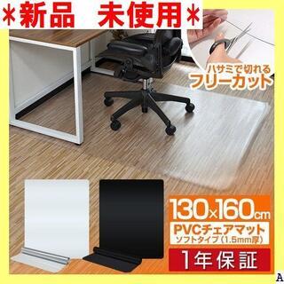 新品 未使用 チェアマット ■ クリア/ブラック おし 160cm 142(ハイバックチェア)