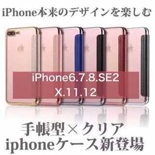 クリア・鮮明!手帳型ケースクリア 手帳 iPhone シンプル