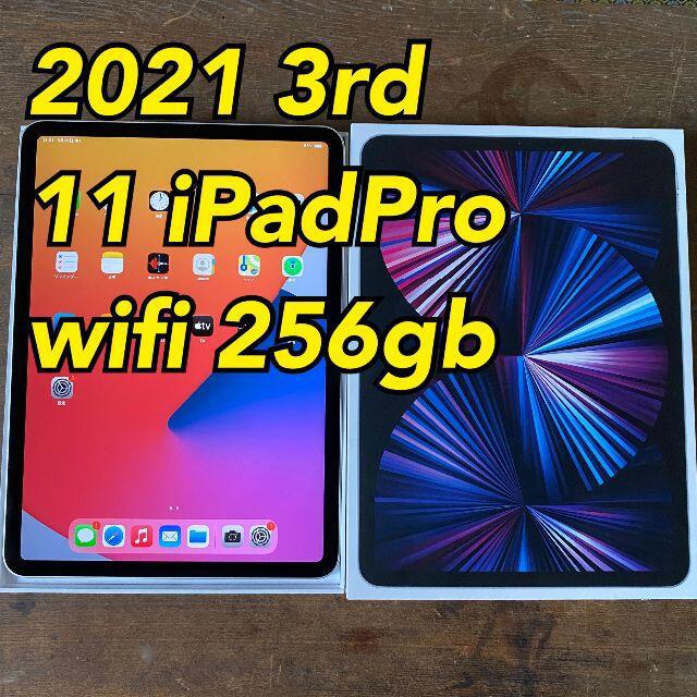 Apple(アップル)の⑧ 11インチ 3rd iPad Pro 2021 256gb 第三世代 スマホ/家電/カメラのPC/タブレット(タブレット)の商品写真