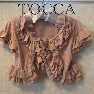 トッカ(TOCCA)のTOCCA フリルボレロ カーディガン 100cm(カーディガン)
