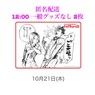 ハイキュー展 札幌 チケット(声優/アニメ)