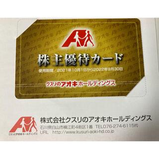 クスリのアオキ 株主優待カード