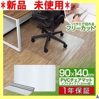 新品 未使用 チェアマット ■ クリア おしゃれ キャ 140cm 144(ハイバックチェア)