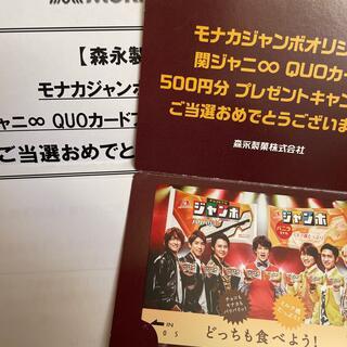 関ジャニ∞ - 関ジャニ∞カード