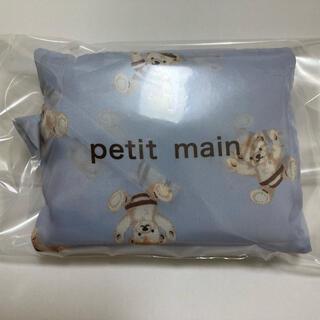 プティマイン(petit main)のプティマイン エコバッグ(エコバッグ)