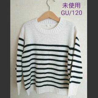 GU - 未使用★ GU クルーネックセーター ボーダー トップス 長袖 子供 120