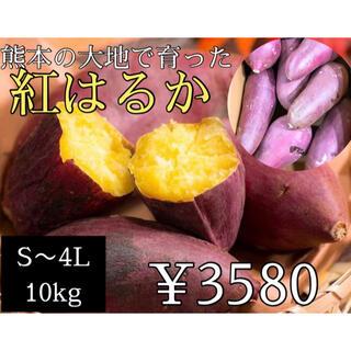 熊本県産さつまいも 紅はるか 10kg