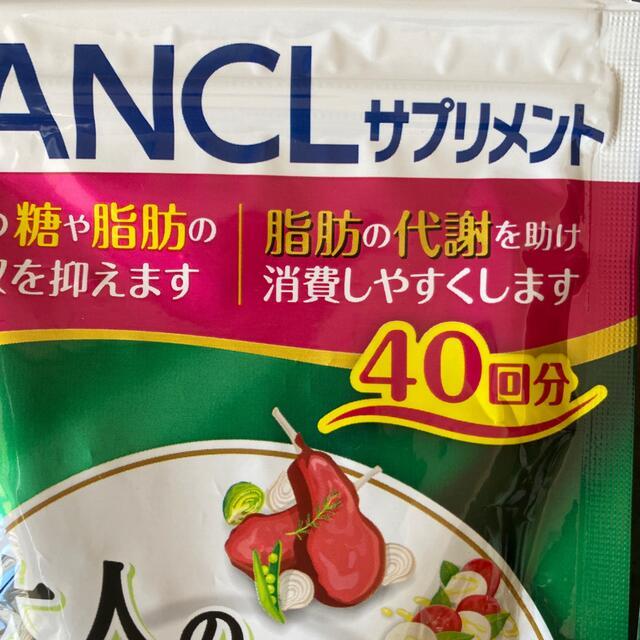 FANCL(ファンケル)の大人のカロリミット 40回分 ✖️2 コスメ/美容のダイエット(ダイエット食品)の商品写真