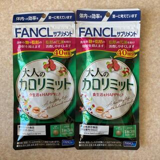 FANCL - 大人のカロリミット 40回分 ✖️2
