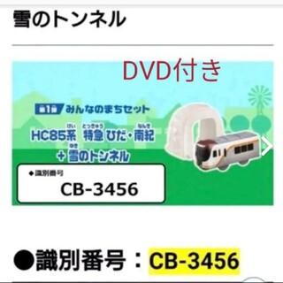 マクドナルド - ハッピーセットプラレール DVD