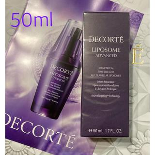 COSME DECORTE - コスメデコルテ リポソーム アドバンストリペアセラム 新品