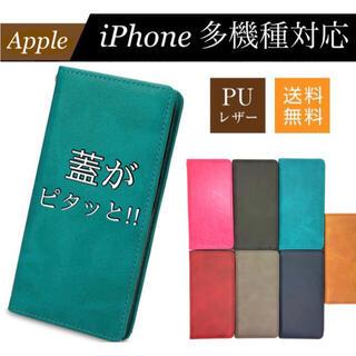 iPhone アイフォン アイホン スマホケース ケース カバー レザー 手帳型