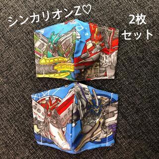 6 インナーマスク キッズ 立体 シンカリオンZ  2枚セット 子供用
