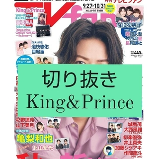 Johnny's - 切り抜き King&Prince 髙橋海人