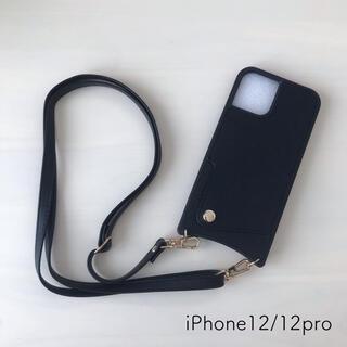 ★iphone 12/12Pro ケース★ショルダー レザー ソフト 黒