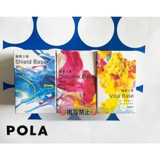 ポーラ(POLA)のPOLA 新健美三泉 3種類 10日分(その他)