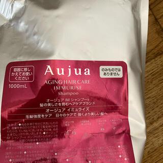 Aujua - オージュア イミュライズ シャンプー
