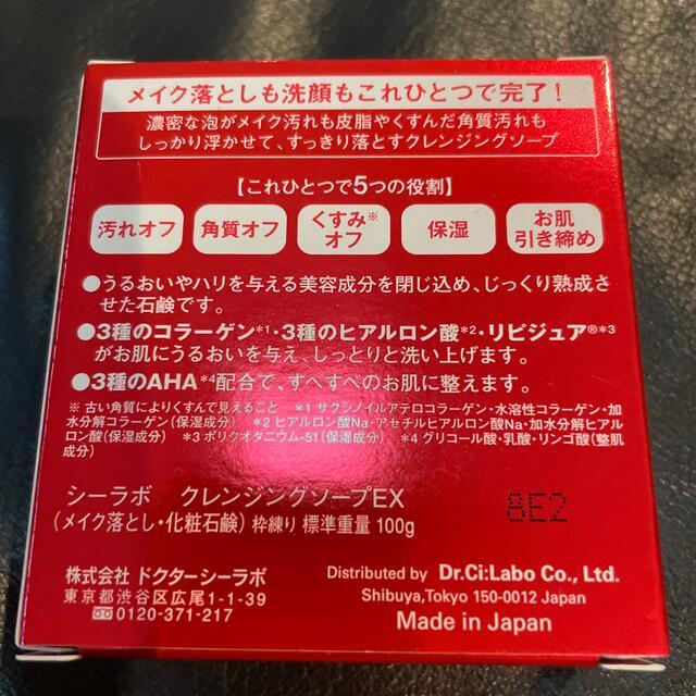 Dr.Ci Labo(ドクターシーラボ)のドクターシーラボ クレンジングソープEX(100g) コスメ/美容のスキンケア/基礎化粧品(洗顔料)の商品写真