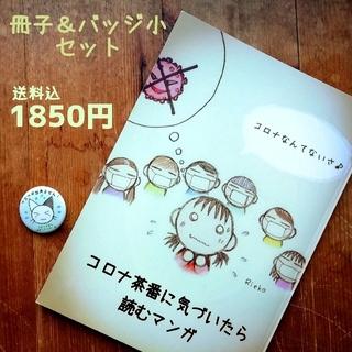 冊子&バッジ小 セット(一般)