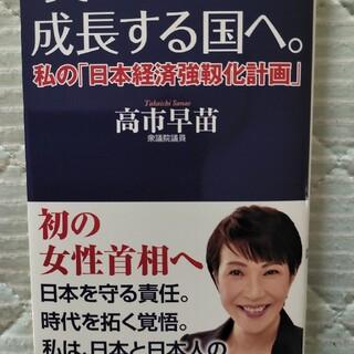 美しく、強く、成長する国へ。 私の「日本経済強靱化計画」